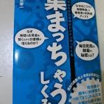 号外 『集まっちゃうしくみ』と チャリティ Korean Cafe