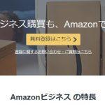 Amazon ビジネス アカウントを削除した顛末